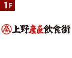 1F 上野産直飲食街