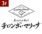 3F 魚イタリアンと薪ピザ チロンボ・マリーナ