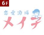 6F 上野バル モンパカ