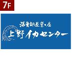 7F 上野イカセンター